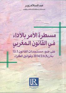 La procédure d'injonction de payer en Droit marocain
