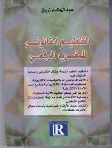 Le Régime Juridique du Maroc Numérique