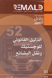 Guide juridique de la logistique et du transport de marchandises