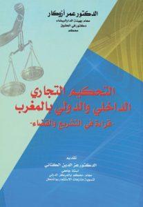 Arbitrage commercial interne et international