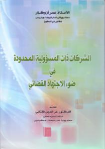 La société à responsabilité limitée à la lumière de la jurisprudence marocaine