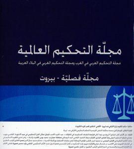 Revue d'arbitrage arabe et international